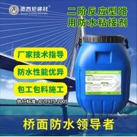 二階反應型路用防水粘接劑