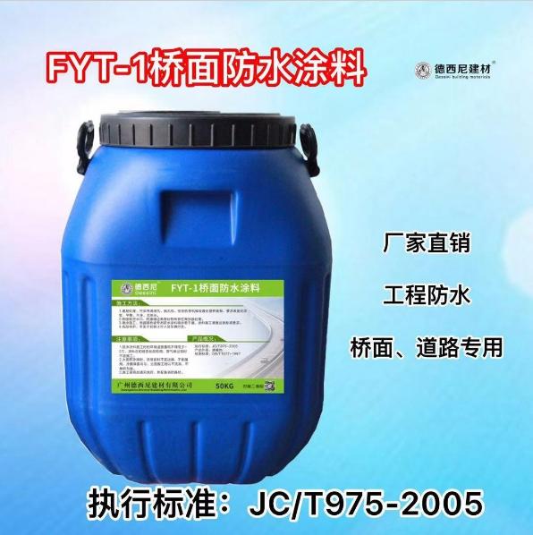 江西三涂改进型FYT-1桥面防水涂料