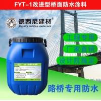 FYT-1改进型桥面防水涂料