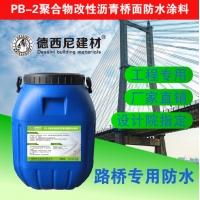 PB-2聚合物改性沥青桥面防水涂料