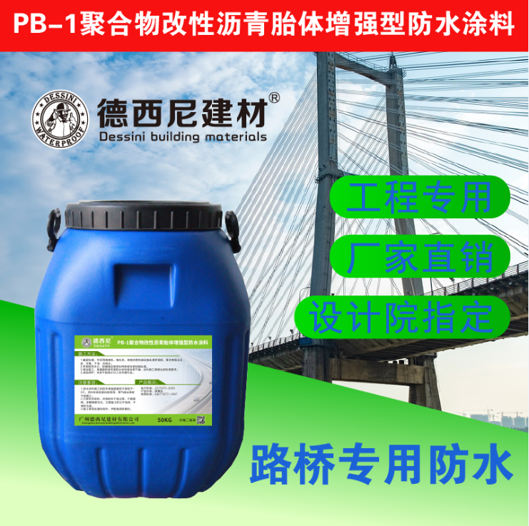 pb-2聚合物改性瀝青橋面防水涂料產品送檢資料齊全