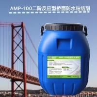 AMP-100二阶反应型桥面防水剂 设计院认准标准