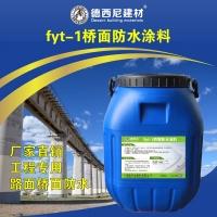 FYT-1桥梁防水粘结剂芜湖厂家报价