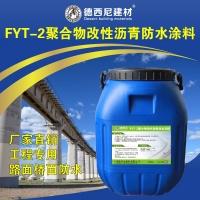 四川Fyt2桥梁防水层,公路隧道专用防水剂施工