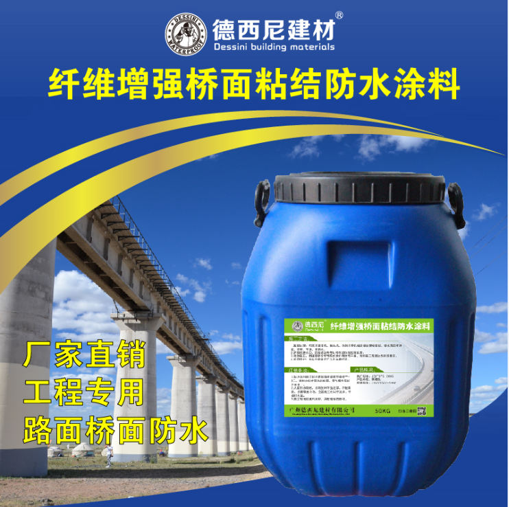 安徽纤维增强型桥梁防水报价