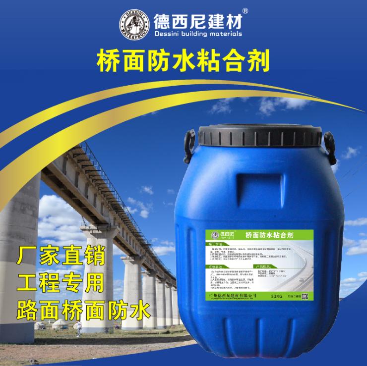 亳州市桥面防水涂料中铁桥梁工程专业用料