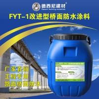 六安现货供应FYT-1桥面防水涂料,三涂防水层材料