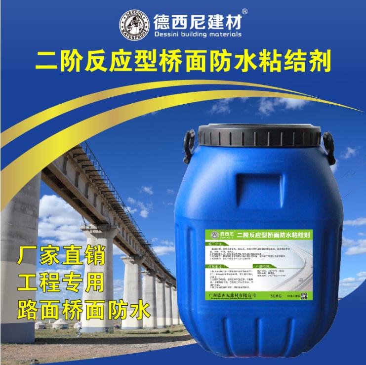 二阶反应型防水粘结剂今日价格