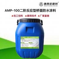 AMP-100反应型防水材料混凝土桥面防水层施工