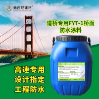 FYT-1橋面防水涂料,橋面防水涂料廠家