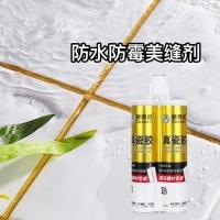 广州美缝剂生产厂家之一_美缝剂代加工