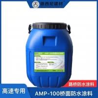 AMP-100柔性防水涂料厂家包工包料报价