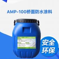 AMp-100桥面防水防水涂料厂家承接一级防水工程