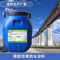 水性沥青基防水涂料公路隧道专用防水施工材料