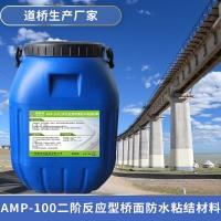 二阶反应性防水粘结材料桥面专用改造工程材料