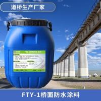 FYT桥面专用防水涂料中交路桥集团备选材料
