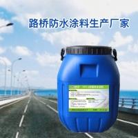 FYT-1桥面沥青铺装工程专用防水涂料