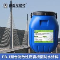 PB-1聚合物改性沥青桥面防水涂料产品性能