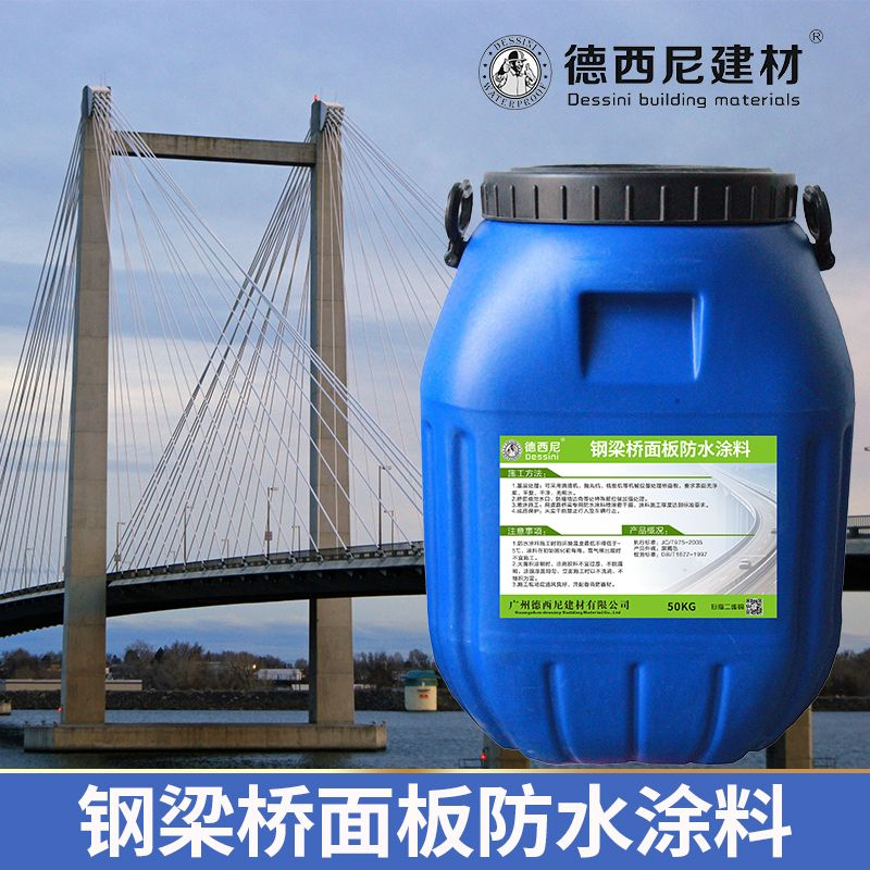 FYT、AMP钢梁桥面板防水涂料
