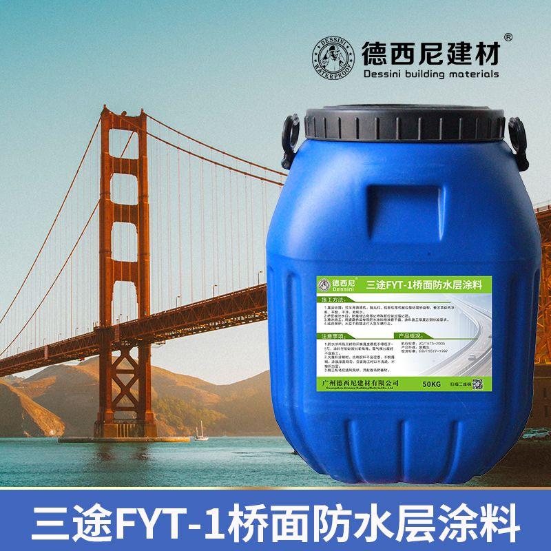 云南快速路桥面防水,FYT-1桥面防水材料