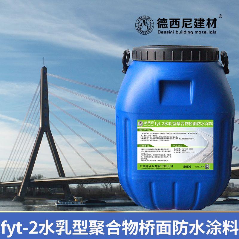 fyt-2水乳型聚合物桥面防水层主要技术指标