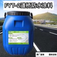 西藏FYT-2桥面防水层2mm厚度