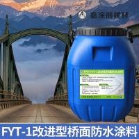 FYT-1桥面防水层_FYT1反应型桥面防水层