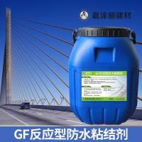 gf反应型桥面防水粘结剂 桥梁专用防水涂层