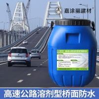 高速公路溶剂型桥面防水