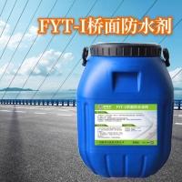 新型FYT-I防水剂桥面专用涂料