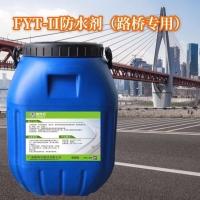 FYT-2防水剂高速铁路隧道专用防水涂料