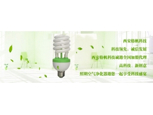 照明空气净化器-西安格帆科技诚邀全国诚招代理