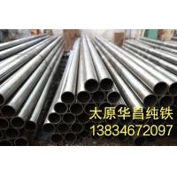 供應庫存純鐵YT01,DT4