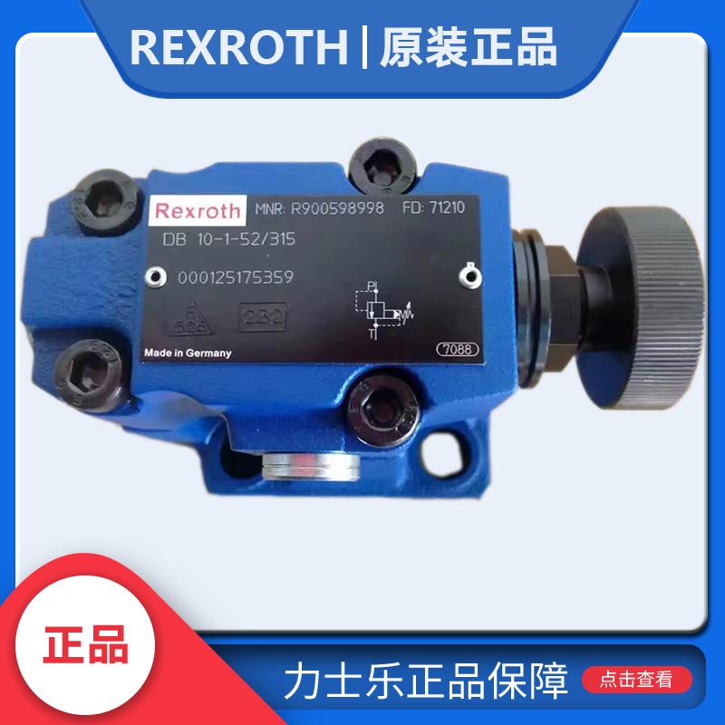 Rexroth力士樂電磁溢流閥液壓溢流閥
