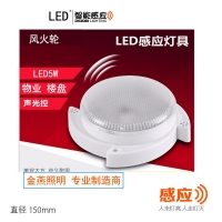 led声控灯 led声光控吸顶灯 楼道专用吸顶灯