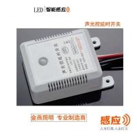 声光控开关 声控开关5-200W灯具专用 消防强启声光控延时