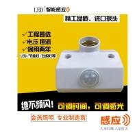 感应灯头 红外感应灯座E27 人体感应灯座 声控灯座 LED
