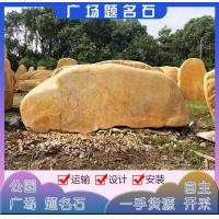 大型文化公园刻字石 景观摆放石 公园招牌石
