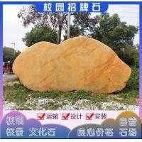 广东文化招牌石 校区景观刻字石 竖形景观石