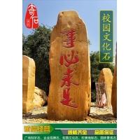 校园文化景观石 励志文化石 刻字黄蜡石