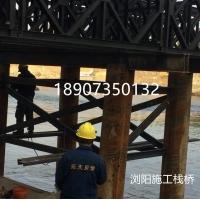 湖南湖北江西广西贵州云南钢便桥及贝雷片厂家施工