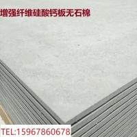 寧波纖維硅酸鈣板