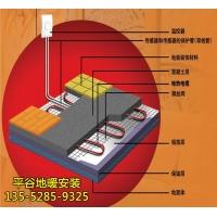 平谷电地暖安装公司 平谷地暖价格