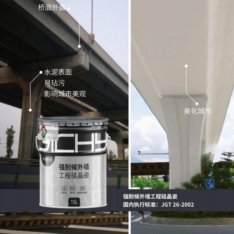 强耐候外墙工程硅晶瓷