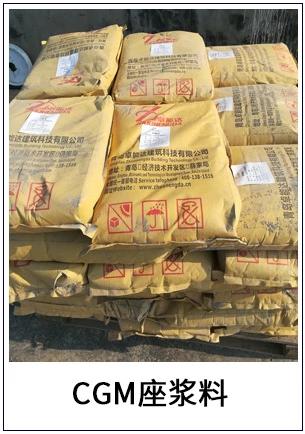 CGM二次灌浆料在市场中的应用