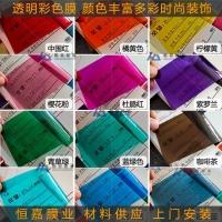 昆明彩色透明玻璃膜批发 颜色丰富多彩 恒嘉膜业现货供应