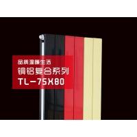 天津鼎锐散热器丨铜铝复合暖气片丨精工钢制散热器