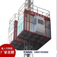 湖南施工升降機廠家,工地用的物料提升人貨電梯
