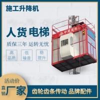 高速人貨電梯,中高速施工升降機,齒條式升降機 SC200施工