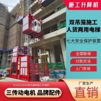 双笼施工电梯,中建建科施工电梯,工地载人货梯,施工升降机